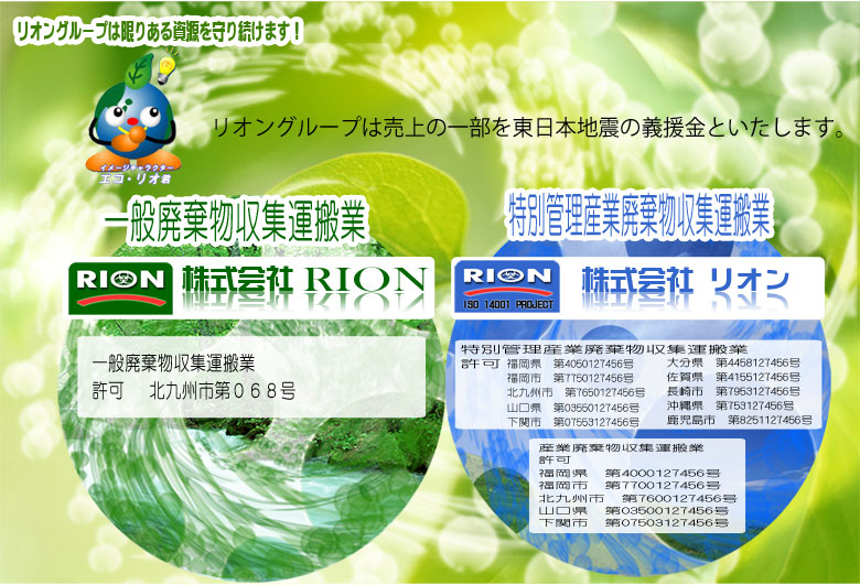 RION GROUP